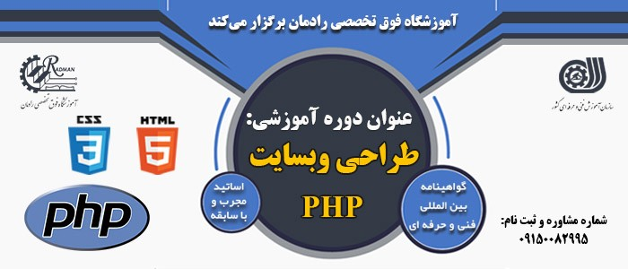 طراحی وبسایت به زبان PHP
