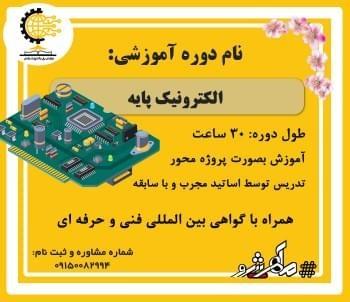الکترونیک پایه کد 235