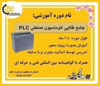 دوره جامع اتوماسیون صنعتی (PLC)