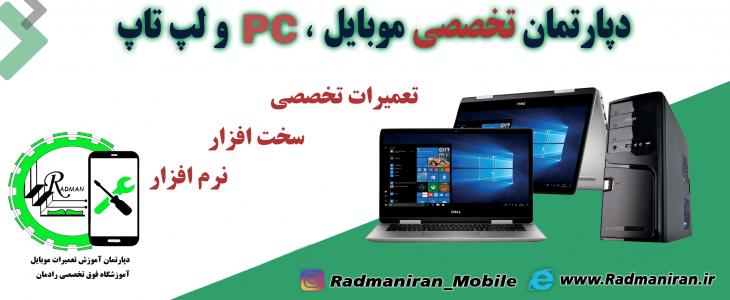 آموزش تعمیرات لپ تاپ و PC
