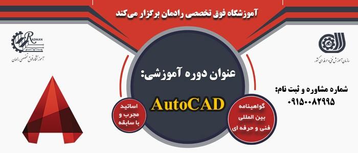 اتوکد AutoCAD
