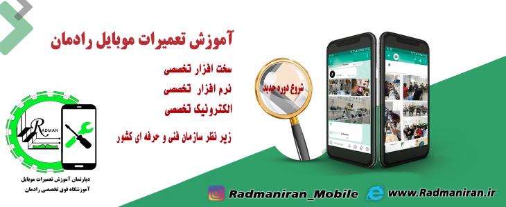 آموزش تعمیرات موبایل کد 240
