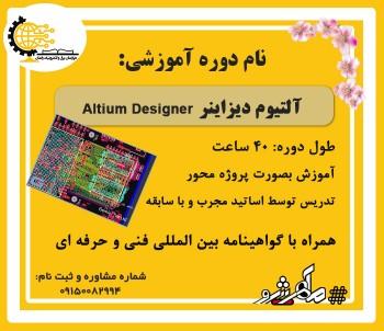 آموزش دوره تخصصی آلتیوم دیزاینر