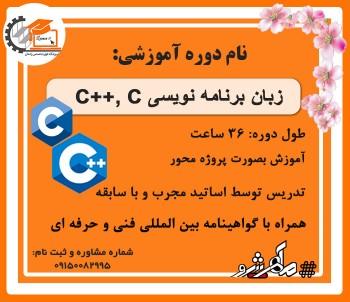 زبان برنامه نویسی C و ++C