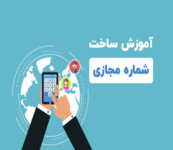 آموزش ساخت شماره مجازی رایگان تلگرام + واتساپ