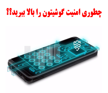 چطور امنیت گوشیتان رابالا ببرید؟؟